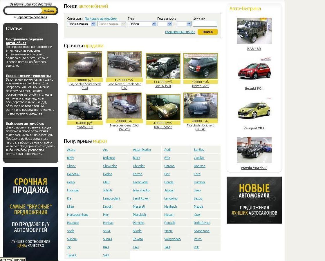 02db91759bb1 Сайты продажи грузовых подержанных автомобилей, купить карандаш для  подкраски авто, продажа подержанных автомобилей форд мондео, продажа  стиральных машин ...